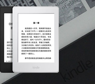 Kindle Paperwhite 3回收报价